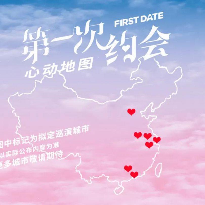 资讯 | 音乐剧《第一次约会》拟定巡演城市公布,即将开票